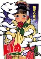 いぬ(6)