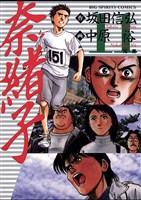 奈緒子(11)