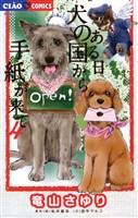 ある日 犬の国から手紙が来て(4)