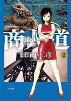 商人道(2)