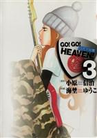 GO!GO!HEAVEN!(3)