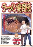 ラーメン発見伝(3)