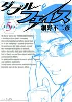 ダブル・フェイス(5)