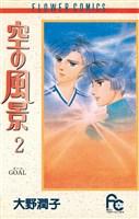 空の風景(2)