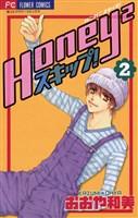 Honey2スキップ!(2)