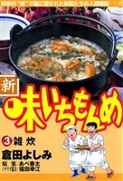 新・味いちもんめ(3)