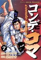 コンデ・コマ(7)