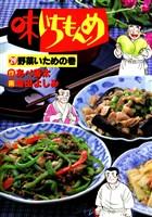 味いちもんめ(29)