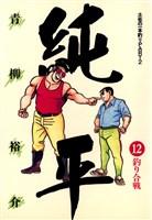 土佐の一本釣り PART2 純平(12)