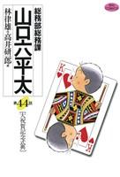 総務部総務課 山口六平太(44)