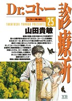 Dr.コトー診療所(25)
