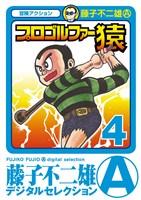 プロゴルファー猿(4)