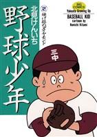 野球少年(2)