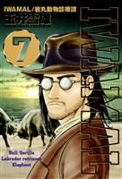 IWAMAL/岩丸動物診療譚(7)