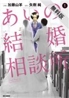 あいの結婚相談所(1)【期間限定 無料お試し版】