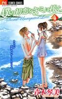 僕の初恋をキミに捧ぐ(4)