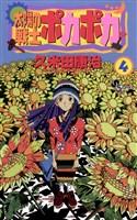 太陽の戦士 ポカポカ(4)