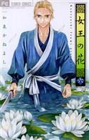 女王の花 【コミック】(6)