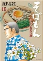 そばもんニッポン蕎麦行脚(16)