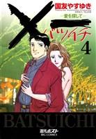 X一(バツイチ)愛を探して(4)