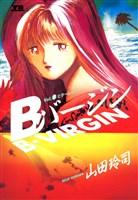 Bバージン(2)