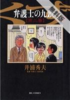 弁護士のくず 第二審(2)【期間限定 無料お試し版】