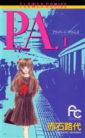 『P.A.(1)』の電子書籍