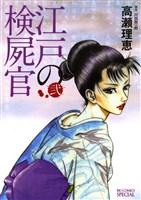 江戸の検屍官【コミック】(2)