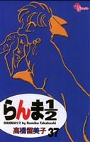 らんま1/2 〔新装版〕(37)