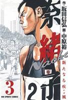奈緒子 新たなる疾風 (3)