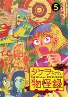 タケヲちゃん物怪録(5)
