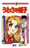 うわさの姫子(2)