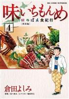 味いちもんめ にっぽん食紀行(4)
