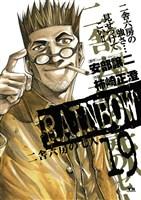 RAINBOW(19)