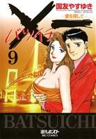 ×一(バツイチ)愛を探して(9)