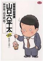 総務部総務課 山口六平太(18)