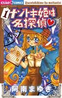 ナゾトキ姫は名探偵(1)