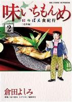 味いちもんめにっぽん食紀行(2)