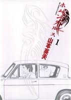 ホムンクルス(1)
