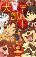 犬部!-ボクらのしっぽ戦記-(1)