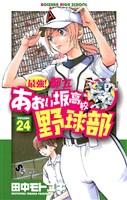 最強!都立あおい坂高校野球部(24)