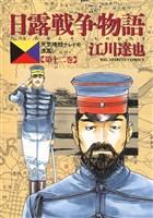 日露戦争物語(12)