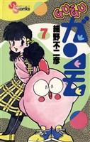GU-GUガンモ(7)