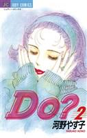 Do(ドゥー)?(2)