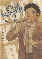 どらコーボク(2)