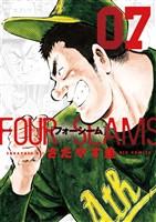 フォーシーム(7)