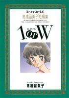 高橋留美子短編集 1orW(1)