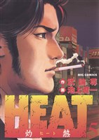 HEAT-灼熱-(5)