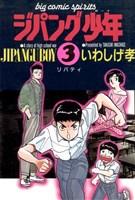 ジパング少年(3)