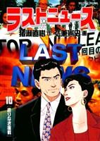ラストニュース(10)